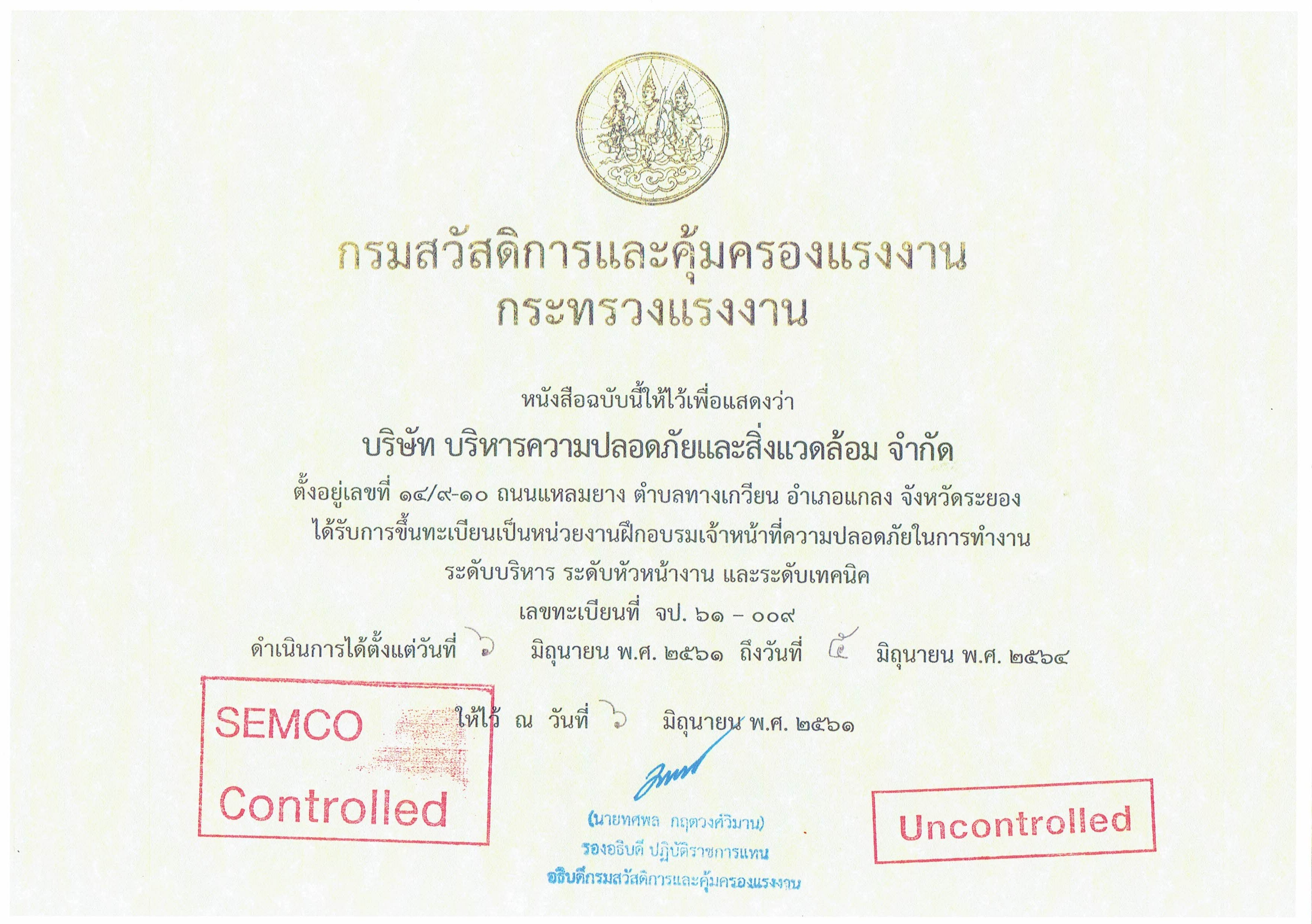 2semco-license-Training